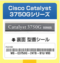 Cisco Catalyst 3750Xシリーズ